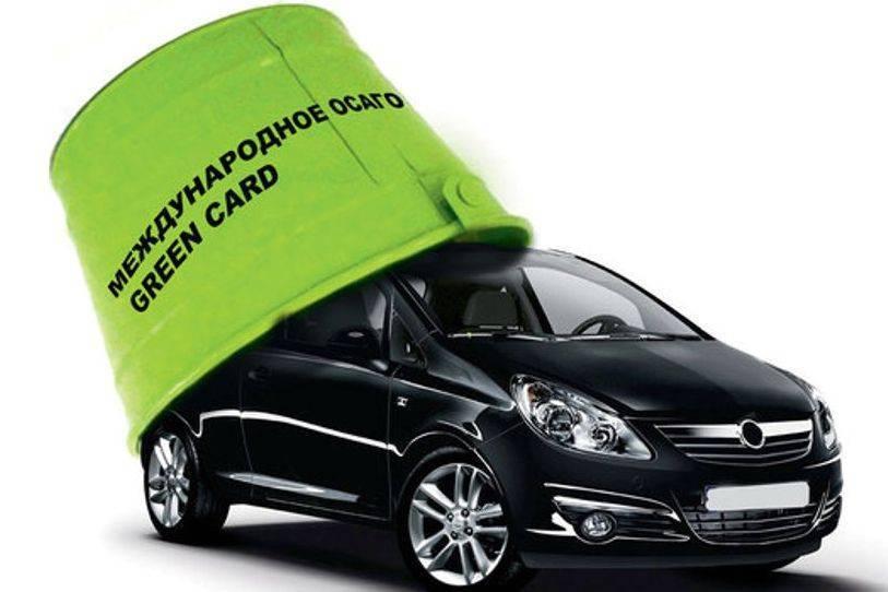 тарифы зелёная карта